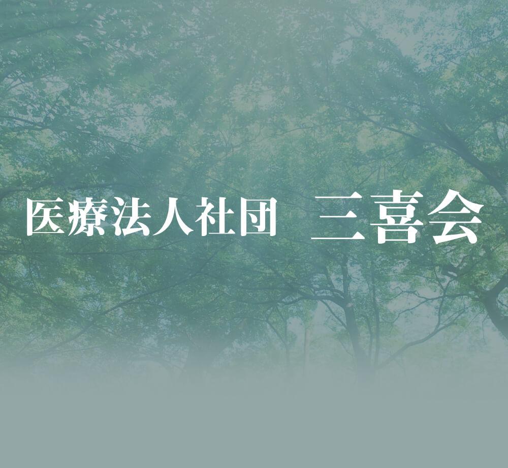 医療法人社団 三喜会
