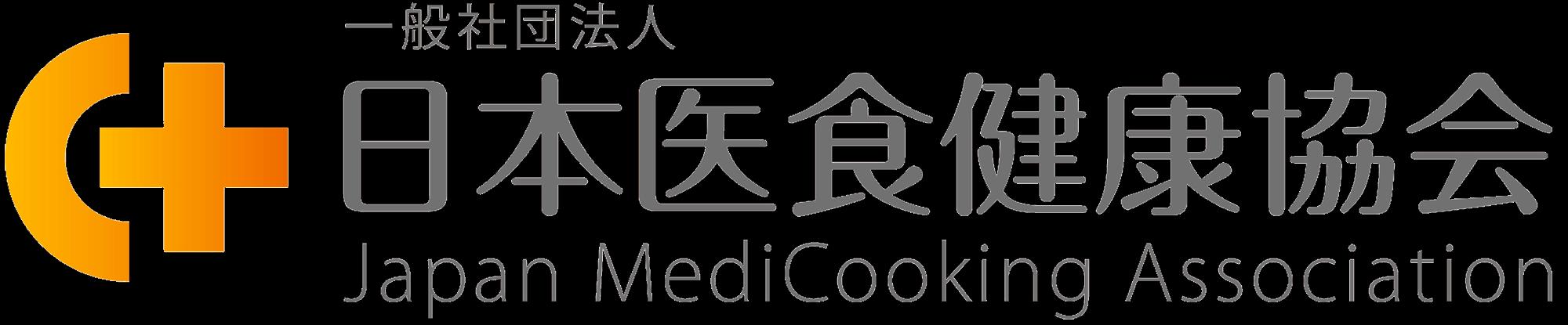 一般社団法人 日本医食健康協会